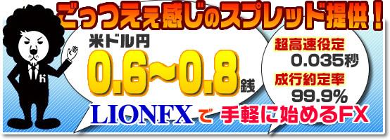 LIONFX